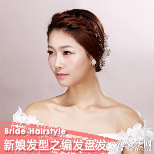 打造时尚新娘发型变身韩剧女主角