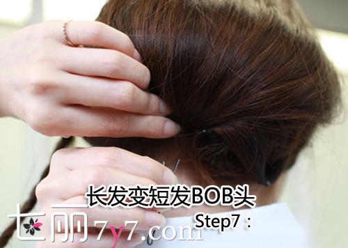 夏季长发变短发bob头发型 简单八步造型步骤快速变身