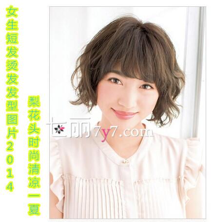 女生短发烫发发型图片2014 梨花头时尚清凉一夏