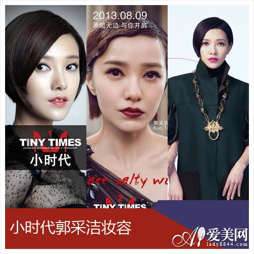 小时代3发布会 郭采洁红唇显嫩领衔主角美妆