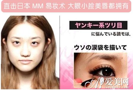 日本美女素颜对比照-流行彩妆