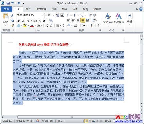 word2010-分栏