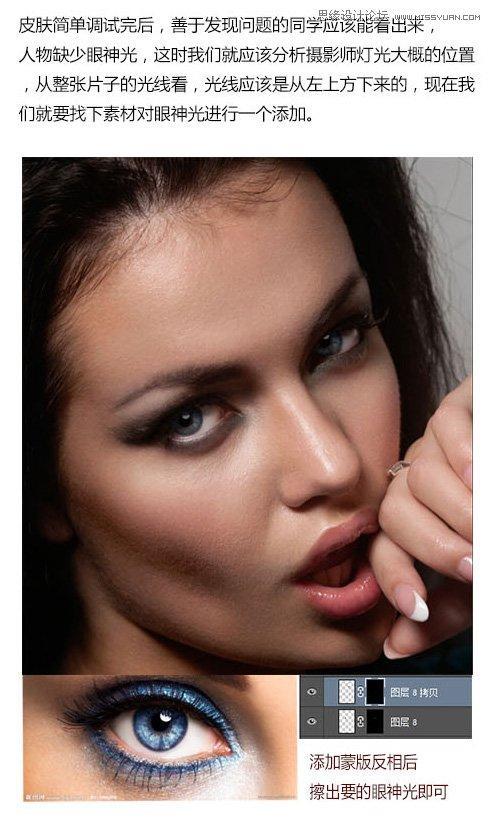 ps教程-用photoshop给人像模特照片后期磨皮精修