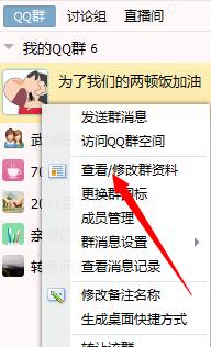 QQ教程 QQ6.5群资料卡背景图片如何设置图片