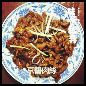 水烙馍卷菜